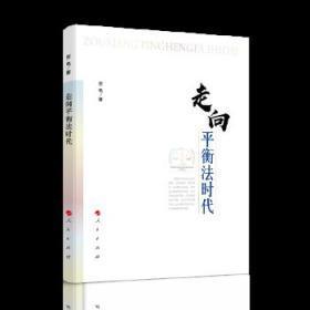 正版现货 走向平衡法时代 贺电 人民出版社 9787010207483 书籍 畅销书