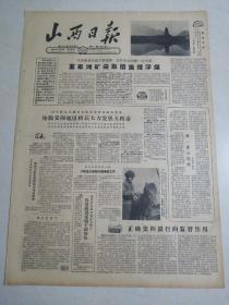 山西日报1962年5月11日(4开4版)(本报有破损)沁源发挥地区特长大力发展大牲畜;富家滩矿采取措施攉浮煤