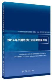 2014年中国纺织行业品牌发展报告