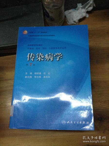 传染病学(第7版)