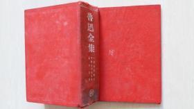 1948年鲁迅纪念委员会编东北版《鲁迅全集》第十二卷