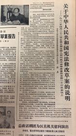 广西日报       1982年4月29日 1*关于中华人民共和国宪法修改草案的说明。15元