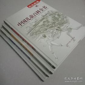 中国儿童百科全书(全四册)附cd一张