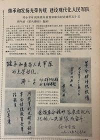 广西日报       1982年7月15日 1*继续发扬光荣传统建设现代化人民军队邓小平叶剑英徐向前聂荣臻为纪念建军55周年题词。20元