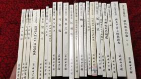 【绝不给代购发货】汉译人类学名著丛书 22种22册 部分无塑封 未翻阅