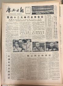 广西日报       1982年9月7日 1*党的十二大举行全体会议。38元