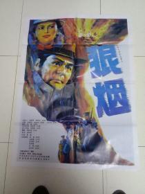 电影海报:狼烟(全开)