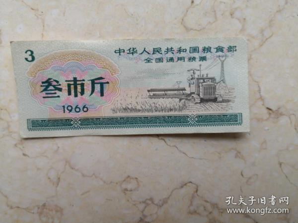 1966年全国通用粮票叁市斤