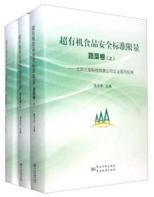 超有机食品安全标准限量 : 北京三安科技有限公司企业系列标准. 蔬菜卷