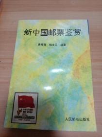 新中国邮票鉴赏