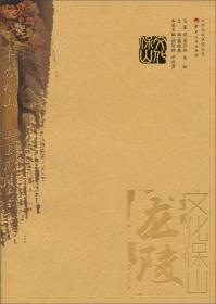 文化保山:龙陵