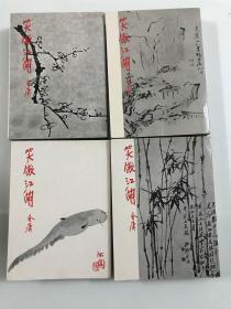 金庸《笑傲江湖》全4册