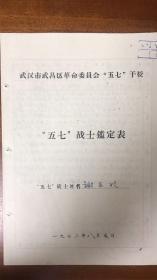 新中国早期资料 之二,4.9