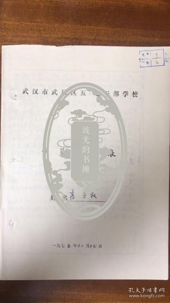 新中国早期资料之三 4.9