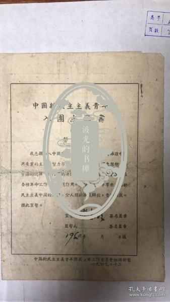 新中国早期资料之九