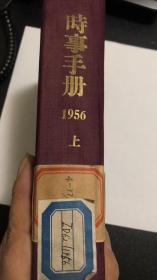 时事手册 1956年第1-12期合订本
