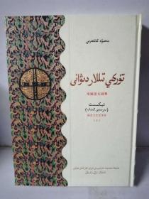 《突厥语大词典》与维吾尔文化