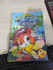 虹猫蓝兔梦之国历险记 1-10合售