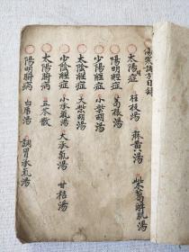 清代中医手抄《伤寒诸方》一厚册,有医论多医方。