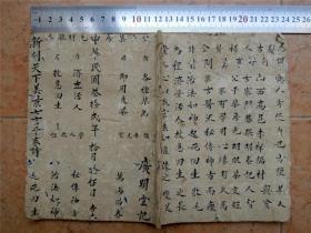 古籍收藏2002-民国32年山西高邑广明堂药方药方千家诗手抄本-字好