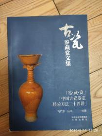 古瓷鉴藏赏文集中国古瓷鉴定(作者签名本)
