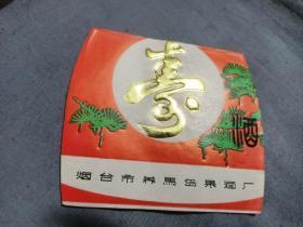 烟台市养马岛果酒寿字标