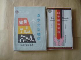 自学生活德语(1书+磁带2盘)+自学德语语音(1书+磁带1盒)