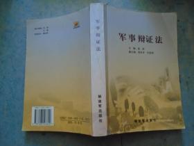 《军事辩证法》 岳岚著 解放军出版社 私藏 书品如图