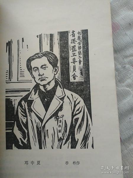 邓中夏书页画一张