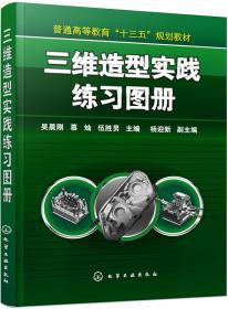 三维造型实践练习图册(吴晨刚)