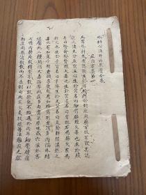 中医稿本(外科心法升丹熬膏全集)