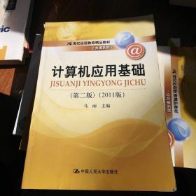 计算机应用基础(第2版)(2011版)/21世纪远程教育精品教材·公共课系列