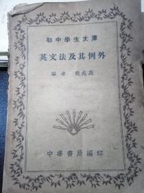 英文法及其例外 初中学生文库