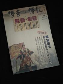 传奇 传记 文学选刊 (中旬)