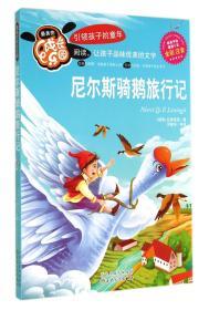 最美的成长乐园:引领孩子的童年·尼尔斯骑鹅旅行记(彩色注音版)