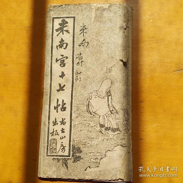 米南宫十七帖(尚古山房出版)