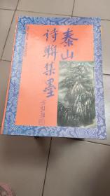 泰山诗联集墨【1987年一版一印】书架06