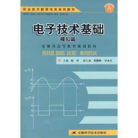电子技术基础模拟篇 眭玲 安徽科学技术出版社 9787533738075