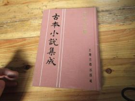 古本小说集成-忠烈全传 上册,