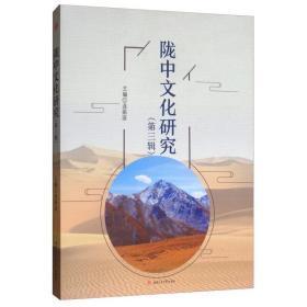 陇中文化研究第三辑