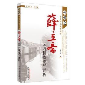 薛立斋内科摘要评析·孙曼之中医师承教育丛书
