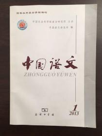 中国语文 2013年1期