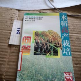 水稻高产栽培问答——农业实用技术问答丛书
