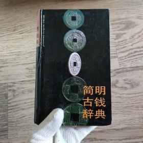 简明古钱辞典