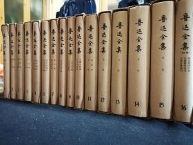 鲁迅全集 81年版1981年上海一印 (16册全套,无字无画95品)