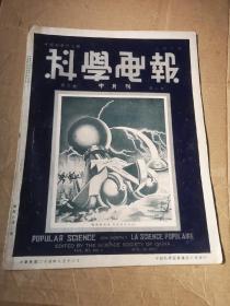 科学画报(民国24年)8月下期