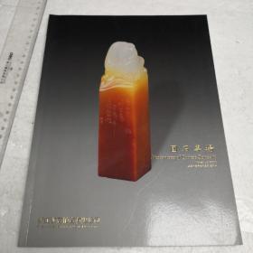 浙江浙商拍卖2010春拍国石专场