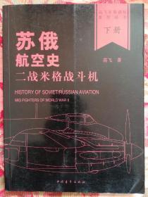 苏俄航空史:二战米格战斗机(下册)