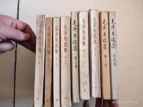 毛泽东选集9本合拍