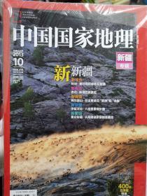 中国国家地理新疆专辑